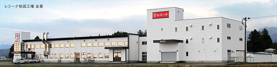 レジーナ秋田工場