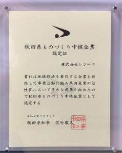 20190712_akita_mono3